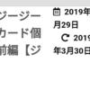 【雑記】スマホの表示日時を変更しました!【ホームページ更新】
