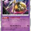 【ポケカ】5/22に公開されたカードを簡単に解説!【ミラクルツイン】