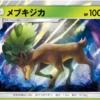 【ポケカ】新カード全公開!収録内容を見ていきます!:前編【リミックスバウト】