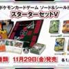 【ポケカ】「スターターセットV」5種類を紹介!ここからポケモンカードを始めよう!