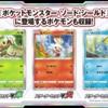 【ポケカ】スターターセットVに収録される新カードを紹介!【剣盾】