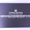 【ポケカ】リミテッドコレクション マスターバトルセット開封レビュー【サンムーン】