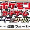 【ポケカ】強化拡張パック「爆炎ウォーカー」収録カードリスト【爆炎ウォーカー】