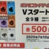 【ポケカ】大ブームを起こした「500円デッキ」が「Vスタートデッキ」として7月発売!