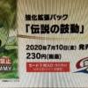 【ポケカ】強化拡張パック「伝説の鼓動」情報公開!アメイジングレア登場!