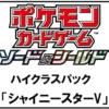 【ポケカ】ハイクラスパック「シャイニースターV」が11月20日発売!