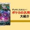【ポケカ】優先して手に入れたい汎用カードを解説!【おすすめカード】