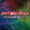 レギュレーション | ポケモンカードゲーム公式ホームページ
